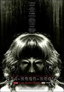 รีวิวหนัง Black Night ลาง หลอก หลอน (2006)
