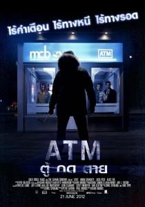 หนัง ATM ตู้ กด ตาย