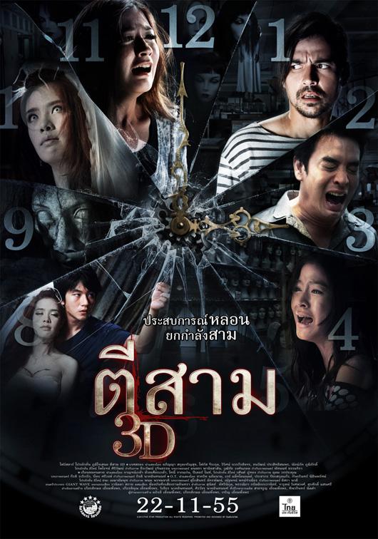 หนังผีไทยเข้าใหม่ ตีสาม 3D