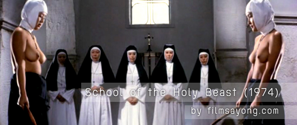 School of the Holy Beast (1974)  หนังสุดคลาสสิกยุค 70's ที่ฉายเรื่องราวสุดฉาวคามกามในคอนแวนท์