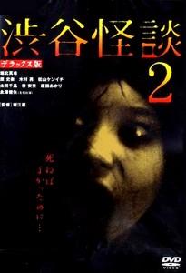 Shibuya kaidan 2 (2004) ล็อคเกอร์ ซ่อนผี 2 - รีวิวหนังผีญี่ปุ่น