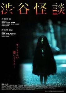 Shibuya kaidan (2003) ล็อคเกอร์ ซ่อนผี...เรื่องราวผีสางแห่งเมือง Shibuya ประเทศญี่ปุ่น