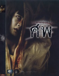 ศพ (2006) Thai Horror Movie